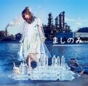 【アルバム】ましのみ/ぺっとぼとリテラシー 初回限定盤の画像