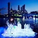【アルバム】ましのみ/ぺっとぼとリテラシー 通常盤の画像