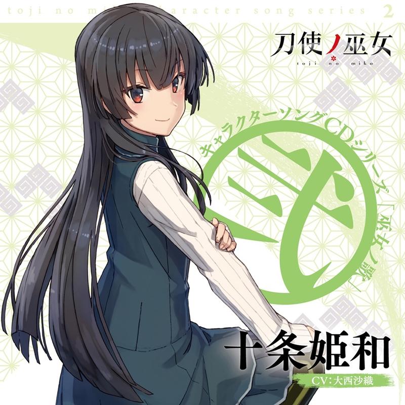 【キャラクターソング】刀使ノ巫女 キャラクターソングCDシリーズ 巫女ノ歌 ~弐~ (CV.大西沙織)