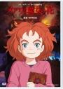 【DVD】映画 メアリと魔女の花の画像