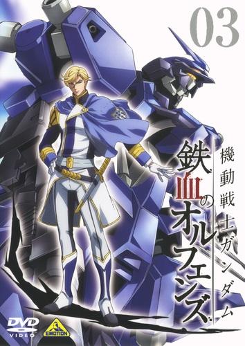 【DVD】TV 機動戦士ガンダム 鉄血のオルフェンズ 3