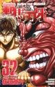【コミック】範馬刃牙(32)の画像