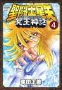 【コミック】聖闘士星矢 NEXT DIMENSION 冥王神話(4)の画像