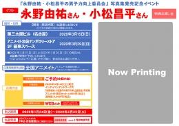 「永野由祐・小松昌平の男子力向上委員会」写真集発売記念イベント画像