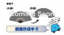【チケット】AnimeJapan 2020(グッズ&ステージ応募権付入場券[扇子])の画像