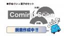 【チケット】AnimeJapan 2020(グッズ&ステージ応募権付入場券[「和」セット])の画像
