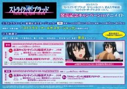 BD/DVD「ストライク・ザ・ブラッド スペシャルOVA 消えた聖槍篇」「ストライク・ザ・ブラッドⅣ OVA」発売記念キャンペーンinアニメイト画像