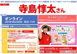 DVD「寺島惇太お兄さんのアニドルといっしょ! 2nd シーズン」発売記念 オンライン1対1トークイベント【特別回】画像