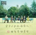 【主題歌】TV 銀の匙 Silver Spoon ED「オトノナルホウヘ→」/Goose house 通常盤の画像