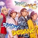 【主題歌】N3DS版 イナズマイレブンGO ギャラクシー ビッグバン・スーパーノヴァ OP「BIGBANG!/スパノバ!」/T-Pistonz+KMC DVD付の画像