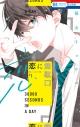 【コミック】恋に無駄口(1)の画像