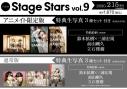 【ムック】TVガイドStage Stars vol.9 アニメイト限定版の画像