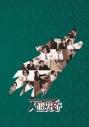 【Blu-ray】TV 人狼男子 第1巻の画像