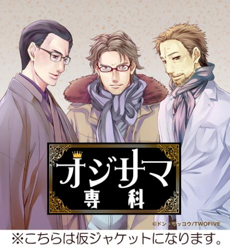 【ドラマCD】ドラマCD オジサマ専科 Vol.1~Make My Lady~私の淑女~ 通常盤