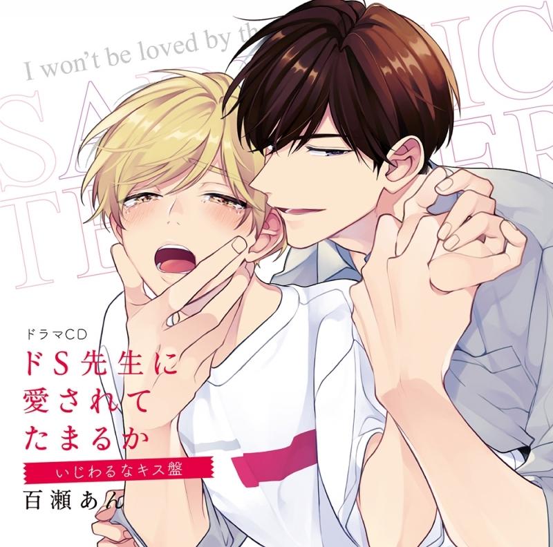 【ドラマCD】ドラマCD ドS先生に愛されてたまるか いじわるなキス盤