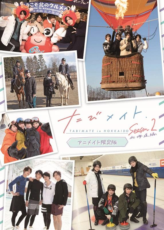 【DVD】TV たびメイトSeason2 北海道編 アニメイト限定版