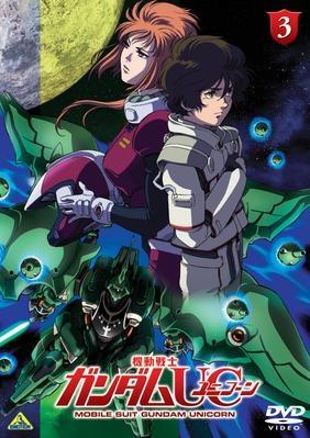 【DVD】OVA 機動戦士ガンダムUC 3
