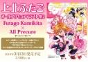 【イラスト集】上北ふたご オールプリキュアイラスト集2 Futago Kamikita × All Precureの画像