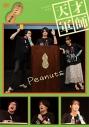 【DVD】EVENT DVD 天才軍師Peanuts アニメイト限定版の画像