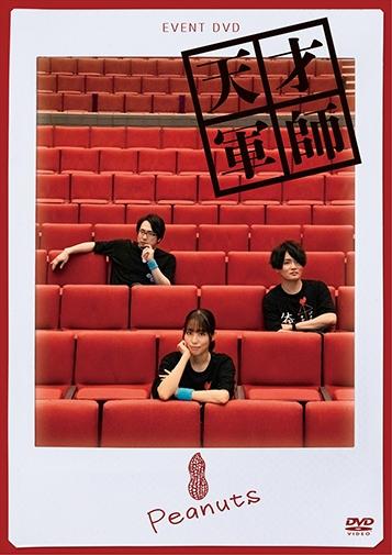 【DVD】EVENT DVD 天才軍師Peanuts 通常版