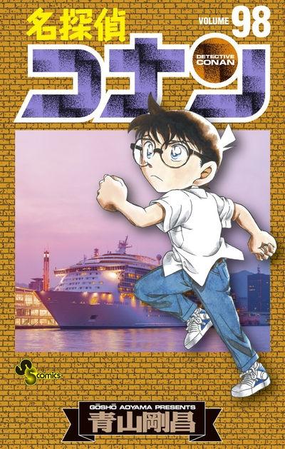【ポイント還元版(12%)】【コミック】名探偵コナン 1~98巻セット