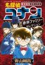 【コミック】名探偵コナン 赤井ファミリーセレクションの画像
