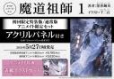 【小説】魔道祖師(1) 通常版 アニメイト限定セット【アクリルパネル付き】の画像