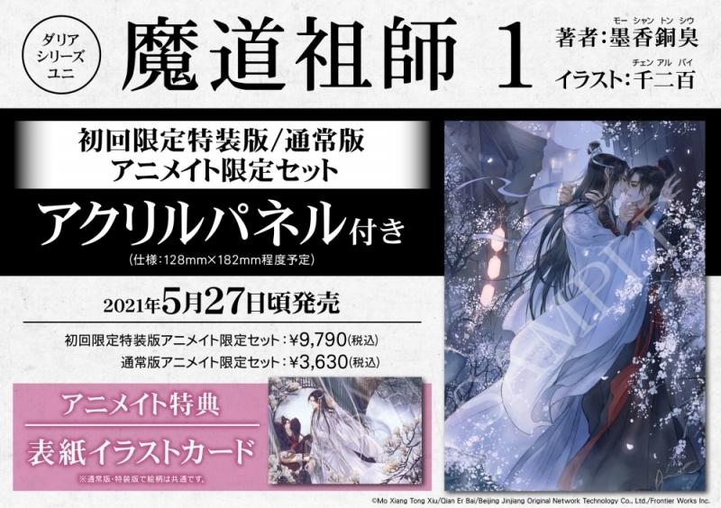 【小説】魔道祖師(1) 初回限定特装版 アニメイト限定セット【アクリルパネル付き】