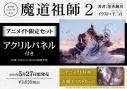 【小説】魔道祖師(2) アニメイト限定セット【アクリルパネル付き】の画像