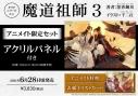 【小説】魔道祖師(3) アニメイト限定セット【アクリルパネル付き】の画像