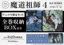 【小説】魔道祖師(4) アニメイト限定セット【全巻収納BOX付き】の画像