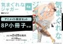 【コミック】気まぐれなジャガー(4) アニメイト限定セット【8P小冊子付き】の画像