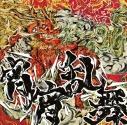 【キャラクターソング】HANDEAD ANTHEM 夜鳴 「宵宵乱舞」の画像