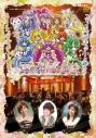 【DVD】プリキュア プレミアムコンサート2012 -オーケストラと遊ぼう-の画像