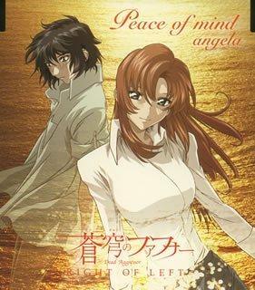 【主題歌】TV 蒼穹のファフナーRIGHT OF LEFT 主題歌「Peace of mind」/angela