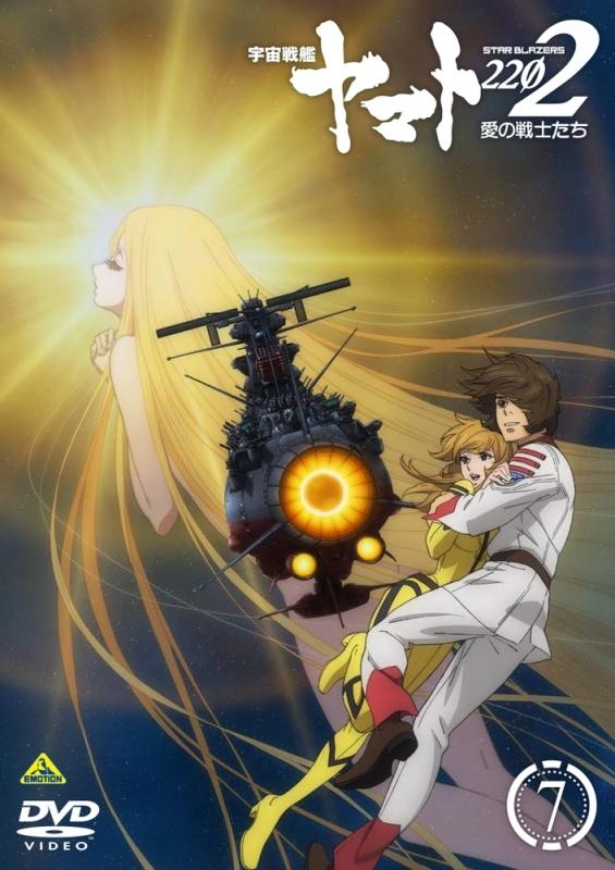 【DVD】劇場版 宇宙戦艦ヤマト2202 愛の戦士たち 7 通常版