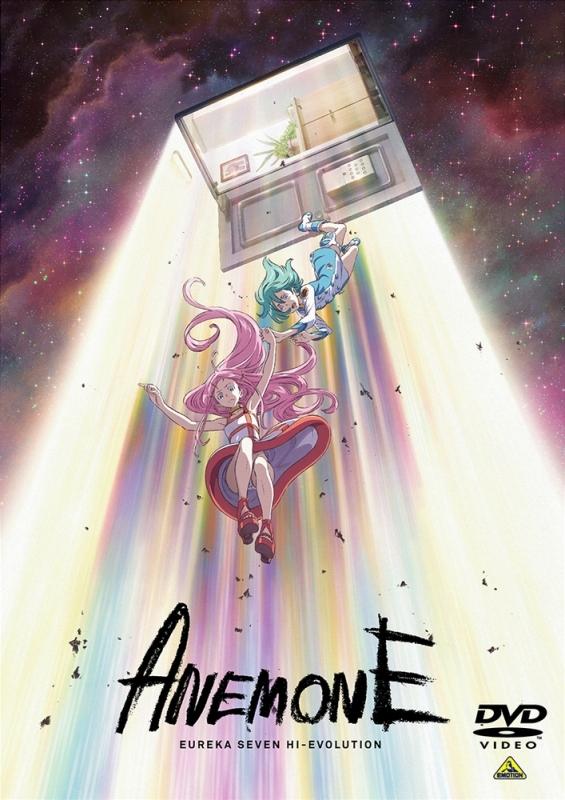 【DVD】劇場版 ANEMONE/交響詩篇エウレカセブン ハイエボリューション 2 通常版