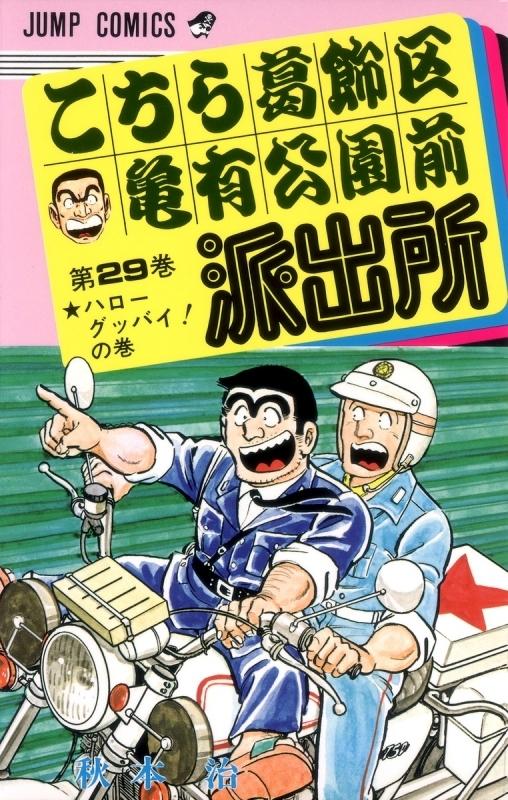 【コミック】こちら葛飾区亀有公園前派出所(29)