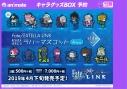 【グッズ-マスコット】Fate/EXTELLA LINK おなまえぴたんコ ラバーマスコット Aの画像