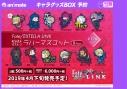 【グッズ-マスコット】Fate/EXTELLA LINK おなまえぴたんコ ラバーマスコット Bの画像