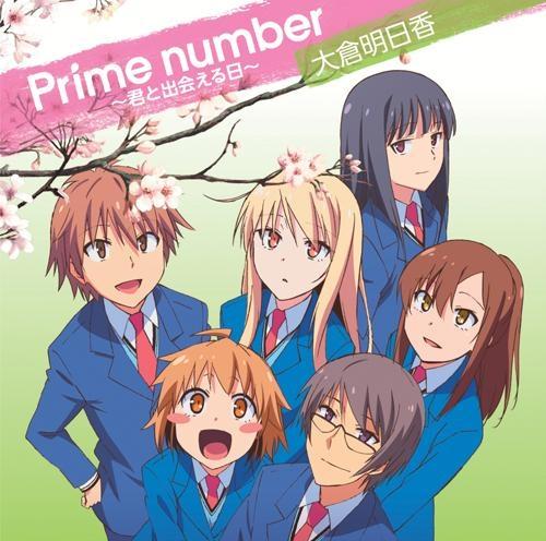 【主題歌】TV さくら荘のペットな彼女 ED「Prime number~君と出会える日~」/大倉明日香