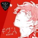 【ドラマCD】ドラマCD ギヴン-given-5 Live editionの画像
