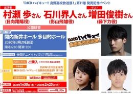「DJCD ハイキュー!! 烏野高校放送部!」第11巻 発売記念イベント画像