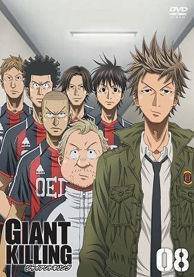 【DVD】TV GIANT KILLING-ジャイアント・キリング- 08