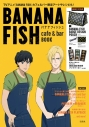 【ムック】BANANA FISH cafe & bar BOOKの画像