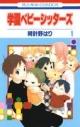 【コミック】学園ベビーシッターズ 1~17巻セットの画像