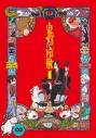 【DVD】TV 鬼灯の冷徹 第1巻 期間限定CD地獄 Aver.の画像