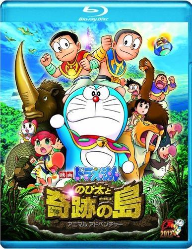 【Blu-ray】劇場版 ドラえもん のび太と奇跡の島~アニマル アドベンチャー~ 通常版