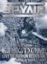 【DVD】SPYAIR/SPYAIR TOUR 2018 -KINGDOM- Live at NIPPON BUDOKAN 完全生産限定版の画像