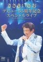 【DVD】ささきいさお/デビュー55周年記念スペシャルライブの画像